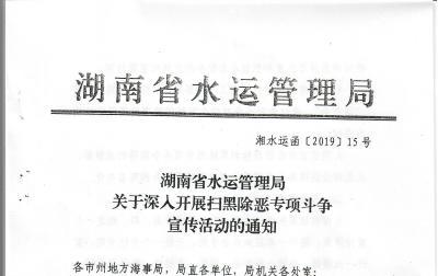 湖南省水运管理局关于深入开展扫黑除恶专项斗争宣传活动的通知